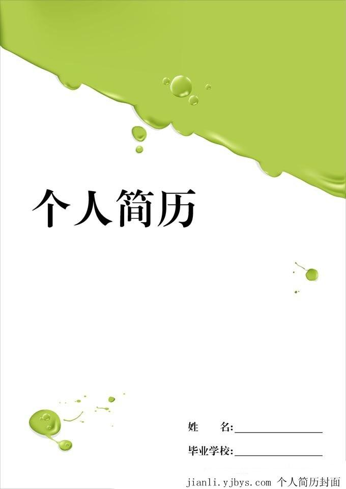 清爽绿色个人简历封面