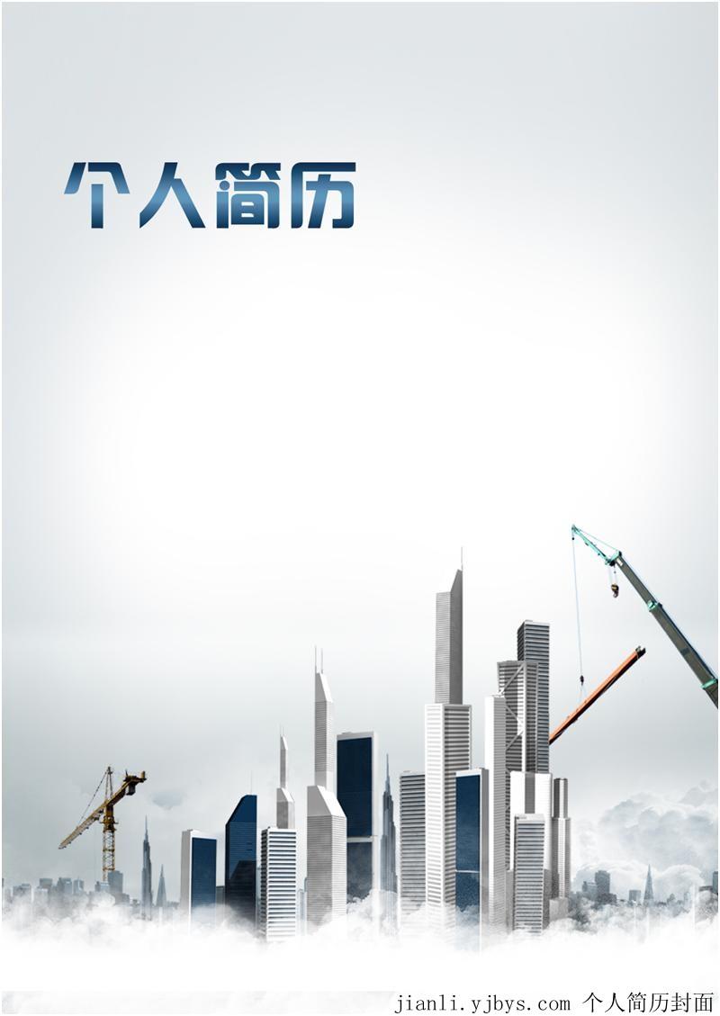 工程建筑��I��v封面