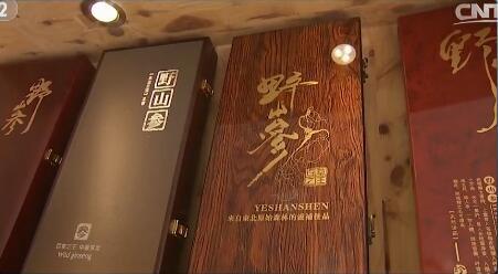 〖生財有道20170323期〗 話說獲得感系列——走進撫松尋訪獲得感
