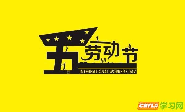 有关于五一劳动节的经典贺词
