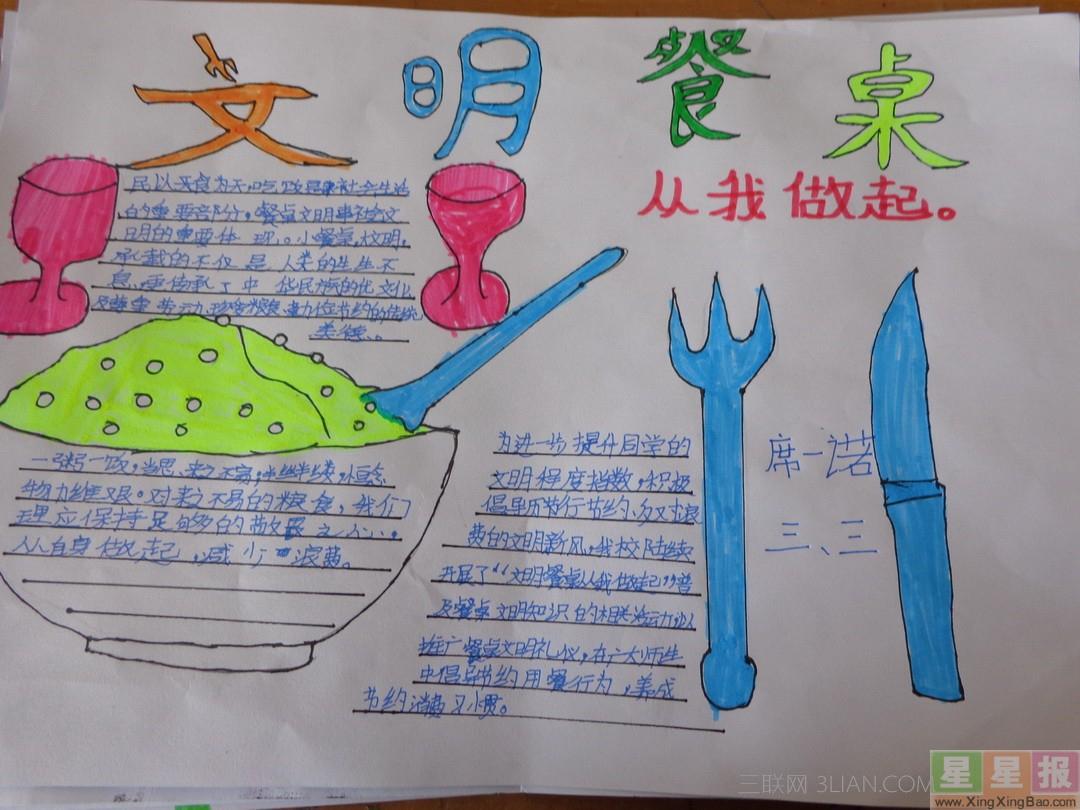 阅读频道 手抄报    小学生文明餐桌手抄报内容:古代文明   对于文明图片