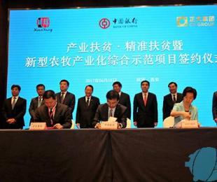 正大集团谢国民资深董事长出席咸阳市政府、中国银行、正大集团项目签约仪式