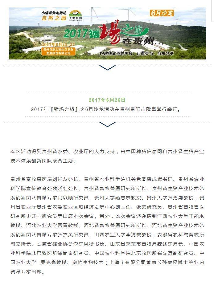 2017年『猪场之旅』6月沙龙之贵州地方猪品种产业化之路践行
