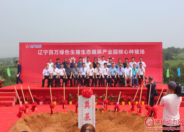 大伟嘉辽宁百万绿色生猪生态循环产业园核心种猪场奠基仪式隆重举办