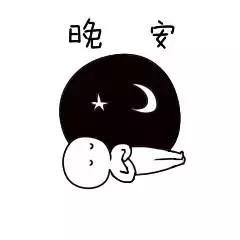 晚安动态图片,晚安表情加晚安问候语分享图片