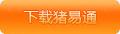 猪易通APP2017年10月13日全国外三元价格排行榜
