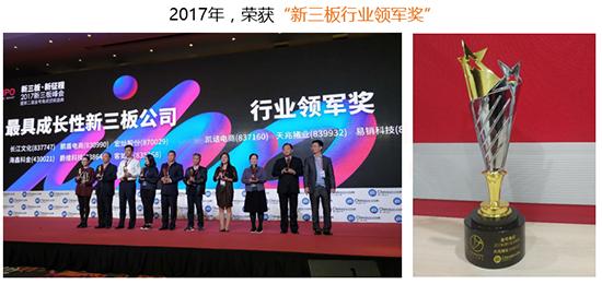 夯实基础 蓄势待发——天兆猪业2017年会圆满落幕