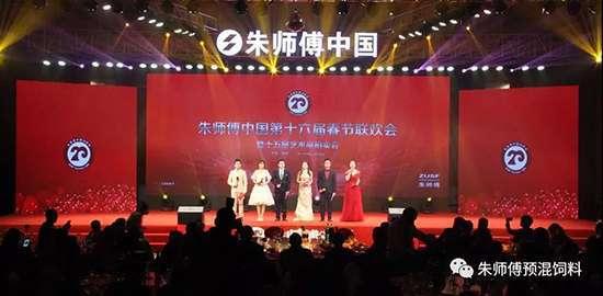 朱师傅20周年暨第十六届春节联欢会圆满落幕