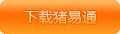 猪易通APP2018年02月14日全国外三元价格排行榜