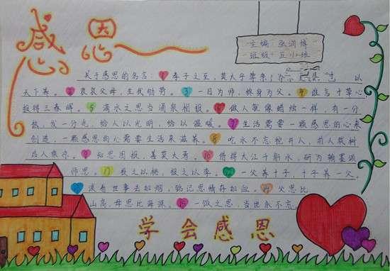 小学生关于感恩节手抄报设计图片