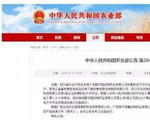 农业部发文注销298个兽药产品批准文号