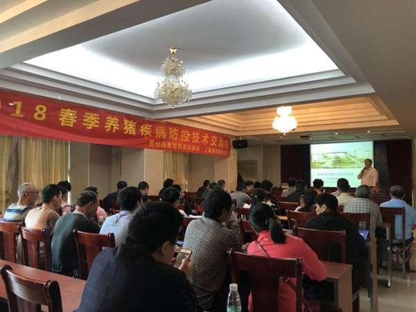 广东惠州:畜牧兽医科研所举办2018春季养猪疾病防控技术交流会 (1)