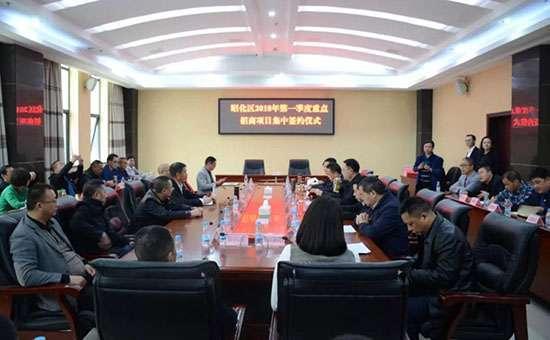 【猪业动态】|铁骑力士打造生猪产业根据地——广元市昭化区2018年第一季度招商引资项目签约仪式举行