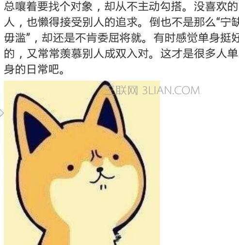 阅读频道 学习资料   情人节搞笑图片大全: 情人节单身狗说说 七夕图片