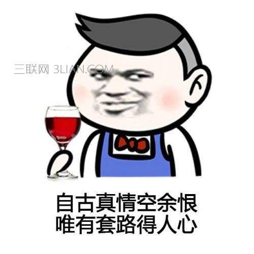 川大玻璃杯表情包图片