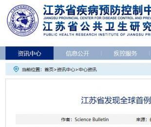 江苏省发现全球首例人感染H7N4流感病毒病例