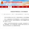 安徽芜湖南陵县发生一起非洲猪瘟疫情