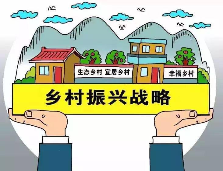 中共中央 国务院印发《乡村振兴战略规划(2018-2022年