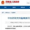 河南9个畜牧大县领补助,中央财政支持畜禽粪污资源化利用啦!