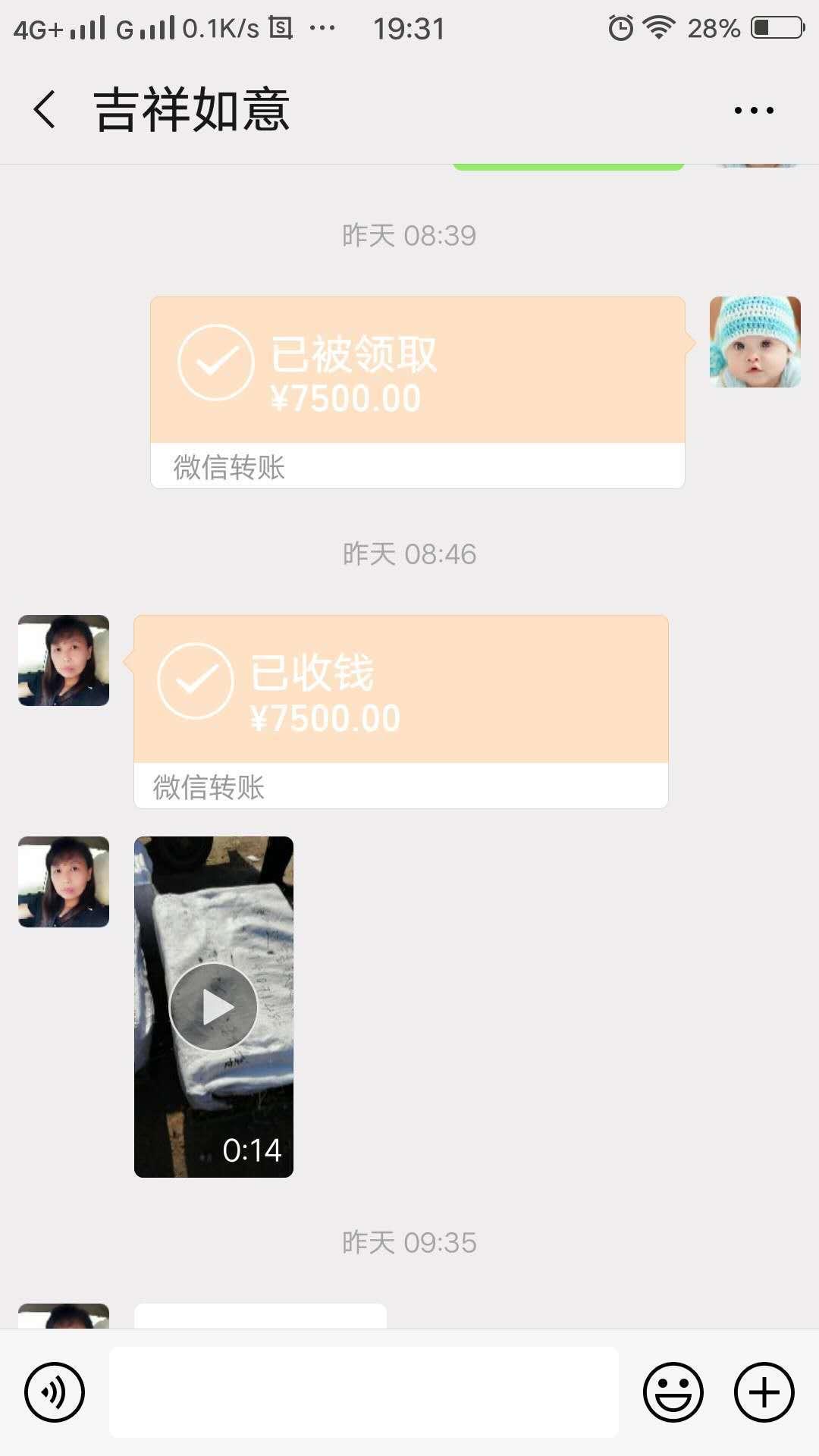 山东省济宁市卖羊骗子汤会玲电话13287286736_山东卖羊骗子