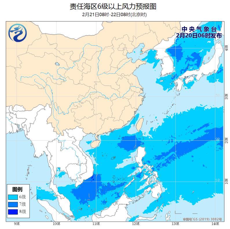 中央气象台 :2020年2月20日海洋天气公报