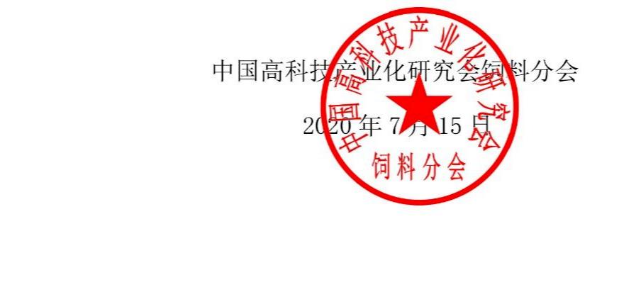 中国高科技产业化研究会饲料分会招募会员啦!