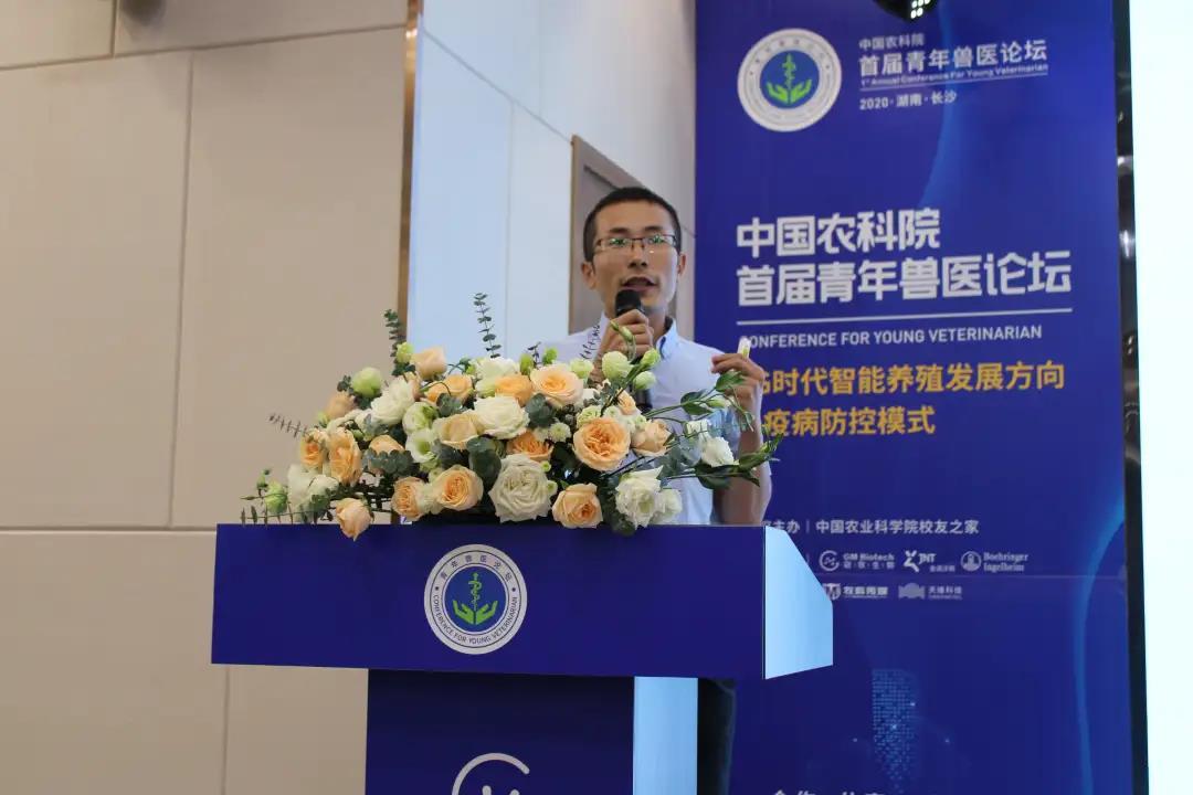 2020中国农科院首届青年兽医论坛在长沙顺利召开