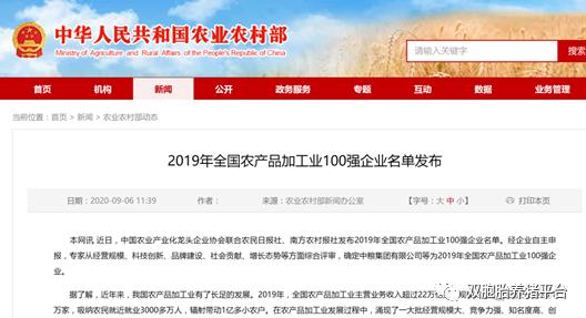 """""""全国农产品加工业100强企业""""发榜,双胞胎位列第11"""