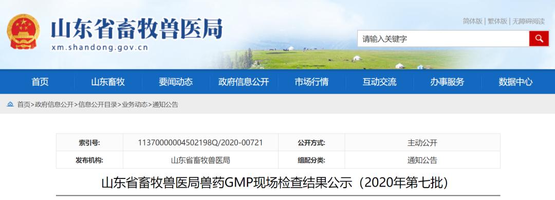 山东省畜牧兽医局兽药GMP现场检查结果公示(2020年第七批)