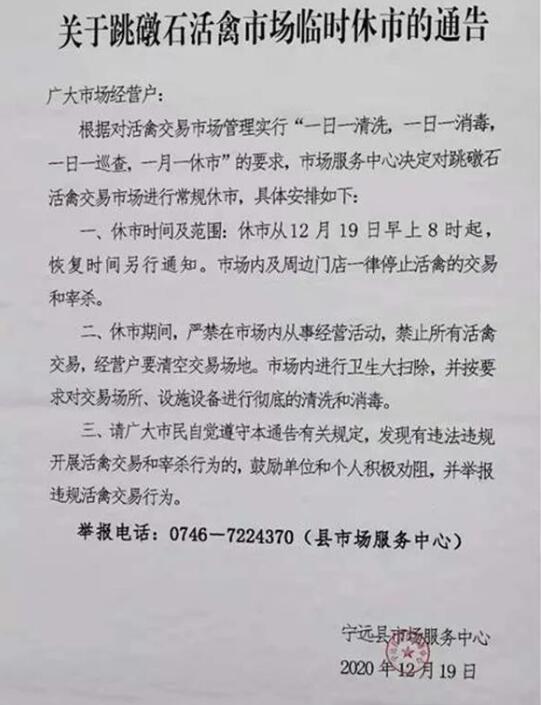 湖南一女子感染禽流感,活禽市场关闭
