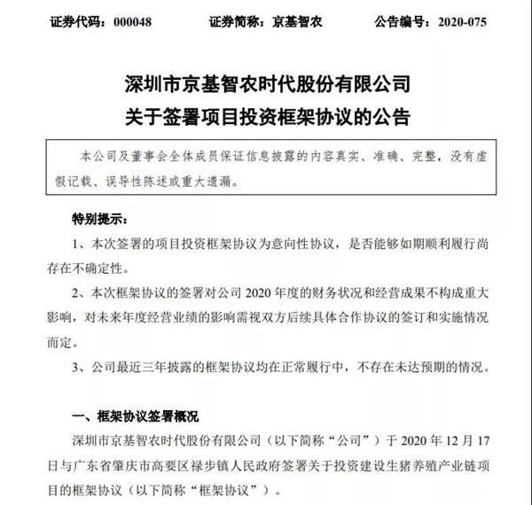 斥资13亿!京基智农在广东肇庆打造年出栏50万头生猪养殖产业链