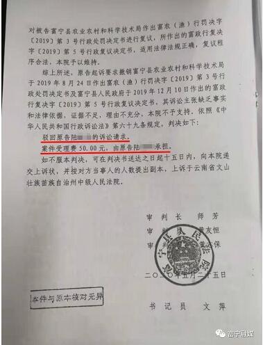 云南文山州一村民超范围网箱养殖达42182平方米,法院下达强制拆除令