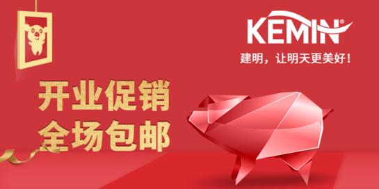 建明中国开启电商新时代 —今晚猪易商城直播送Pad