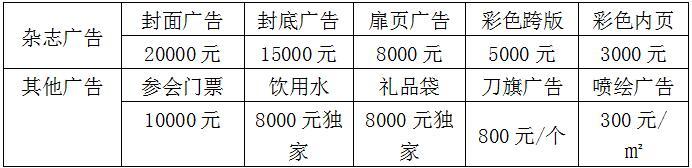 第九届中国安徽国际畜牧业博览会 邀请函