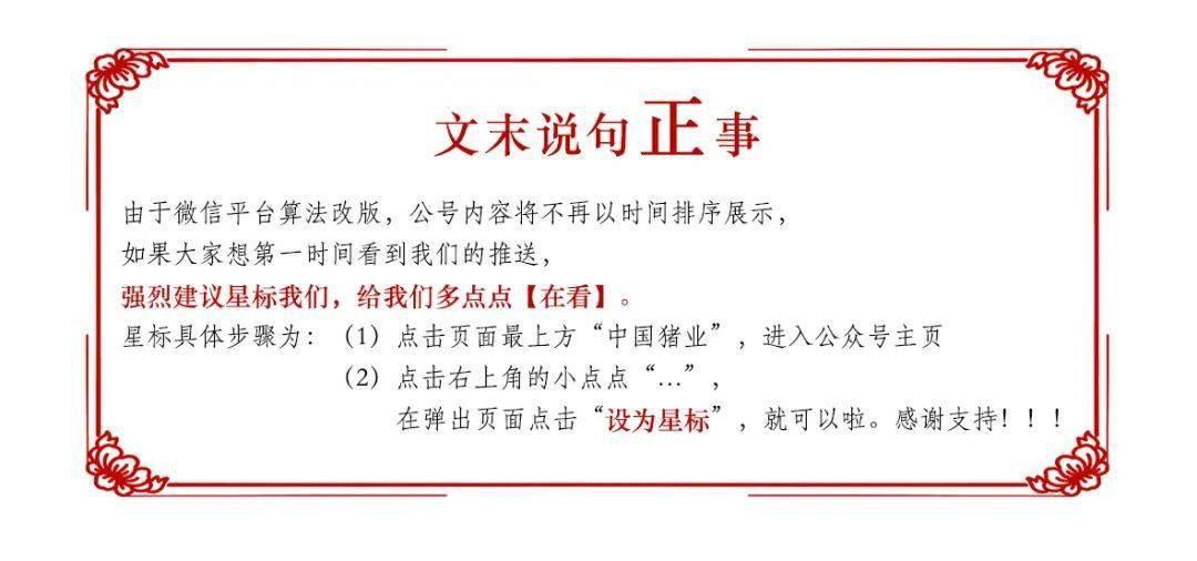 """紧急通知!河北山东及东北等14省份被取消生猪""""点对点""""调入广东资格"""