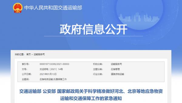 三部门部署!河北、北京等地应急物资交通运输有保障