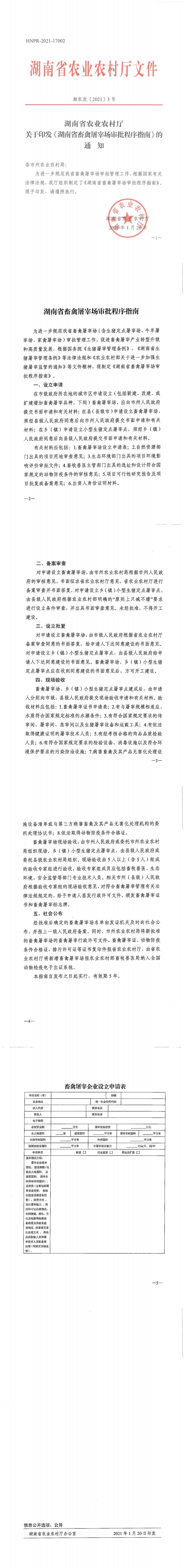 湖南省农业农村厅关于印发《湖南省畜禽屠宰场审批程序指南》的通知