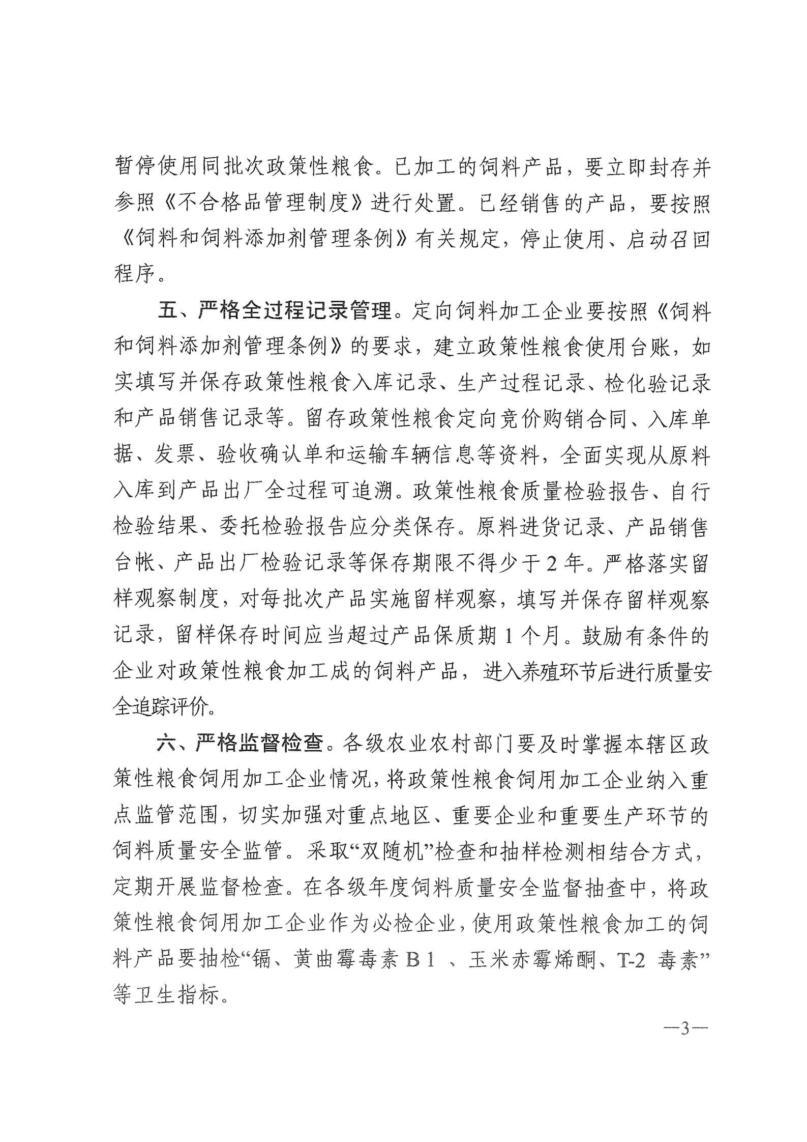 湖南省农业农村厅关于做好政策性粮食加工成饲料产品后质量安全监管工作的意见