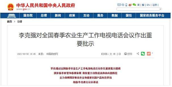 总理批示:稳定生猪生产,做好重大动物疫病防控
