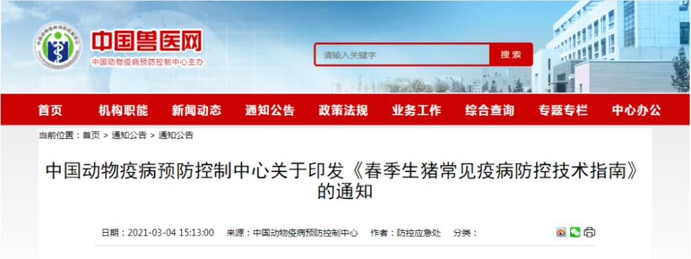 国家版《春季生猪常见疫病防控技术指南》,发布了!
