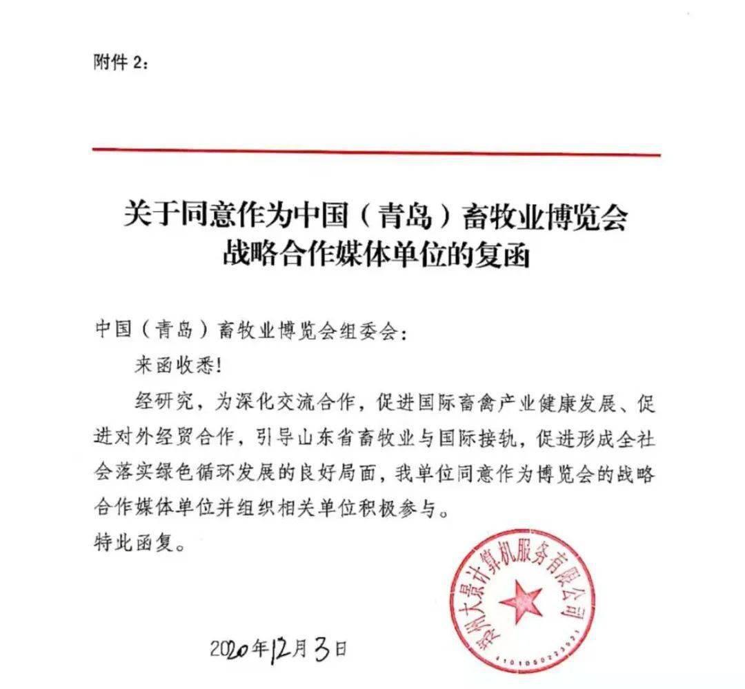 鸡病专业网邀您参加中国(青岛)畜牧业博览会