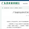 注意 |检疫合格的畜禽在广东分销不用换证!