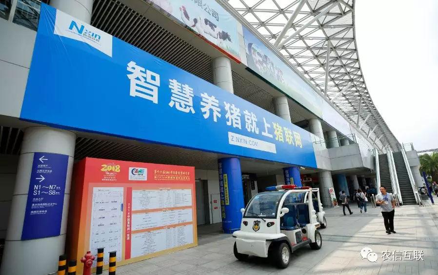 第十六届中国畜博会:农信互联猪联网+运营中心,开启智慧养猪新时代