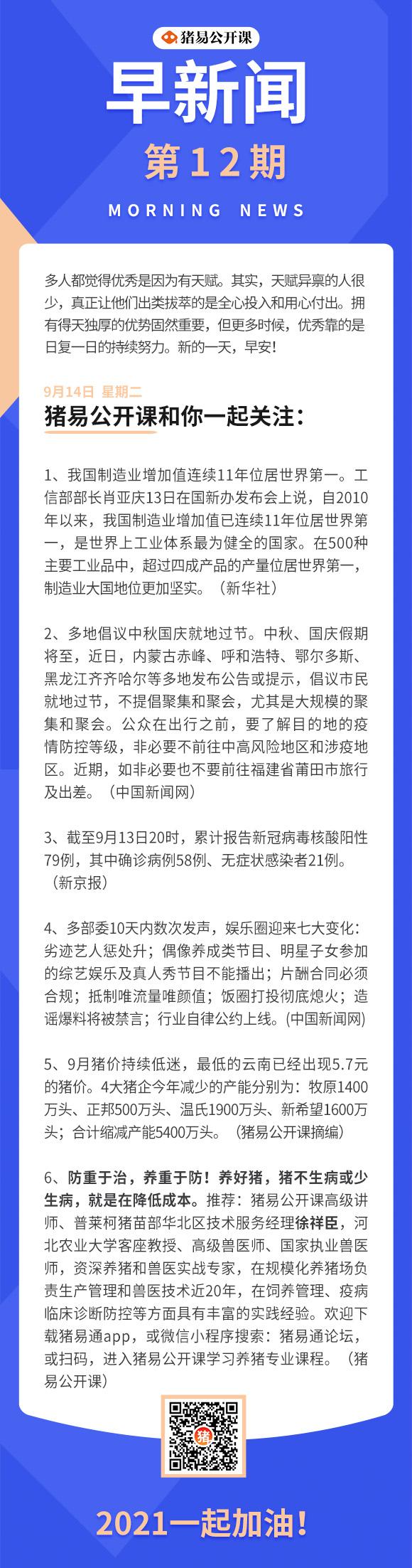 猪易公开课早新闻第12期,9月14日,星期二,工作愉...