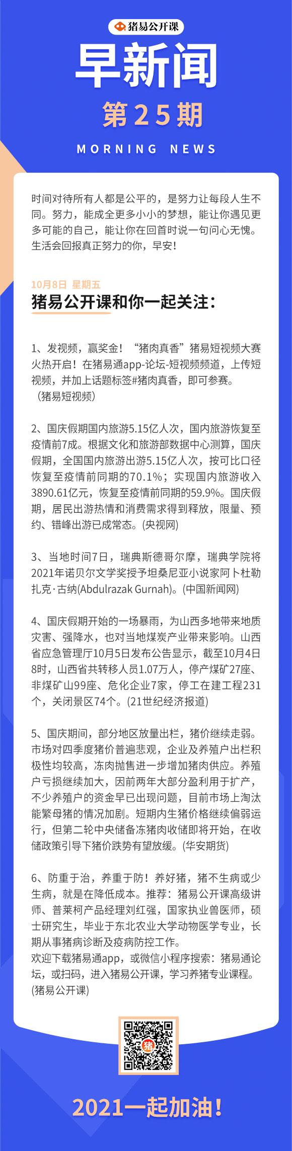 �l��l,�A��金!�i易公�_�n早新�第25期,10月8日...