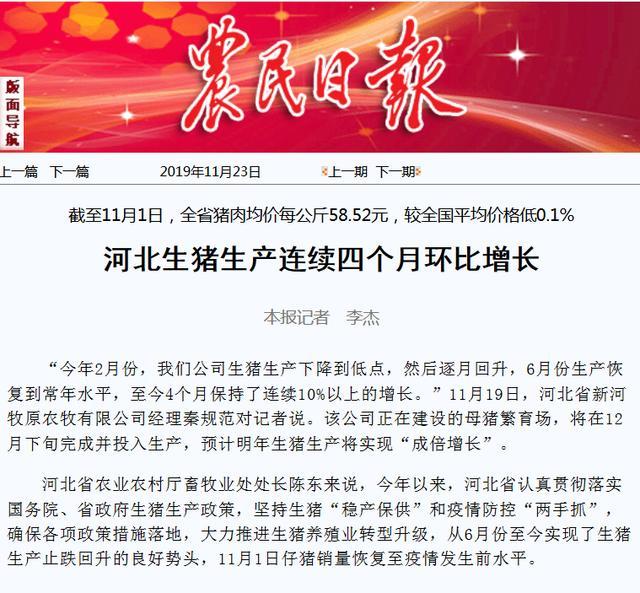 农民日报:河北生猪生产连续四个月环比增长